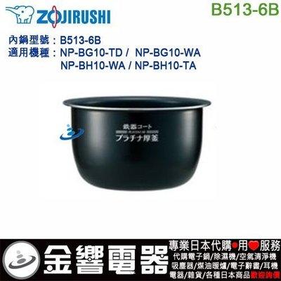 【金響代購空運】ZOJIRUSHI B513-6B, 象印, 壓力IH電子鍋內鍋, NP-BG10, NP-BH10, 專用
