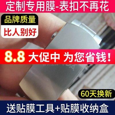 適用于Omega歐米茄海馬300M表扣膜8800手表膜8500后膜貼膜鋼化膜 台北市
