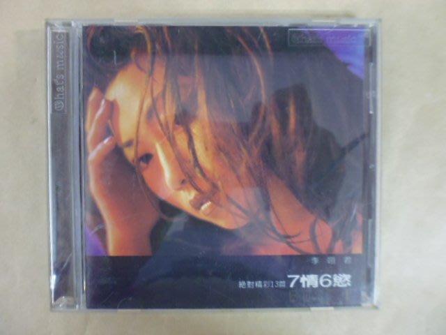 明星錄*1998年李翊君.7情6慾.精選集.24Bit.二手CD(m18)