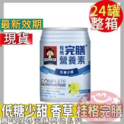 (現貨)24罐箱購 桂格完膳營養素【低糖少甜 香草口味】 完膳 @藥美姬