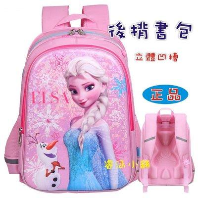 【現貨-粉款】正品 冰雪奇緣 雙背書包 雙揹 書包 艾莎 雪寶 冰雪公主 Disney Frozen 國小 兒童 幼稚園