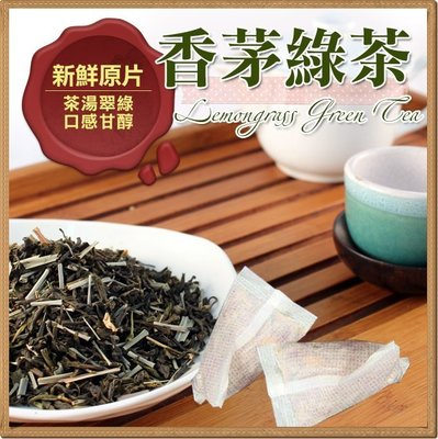 香茅綠茶茶包 1包(20入) 檸檬香茅 頂級綠茶 中式茶飲 複方茶飲 另有散茶 【全健健康生活館】