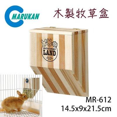 SNOW的家【訂購】日本Marukan 兔用 牧草的家 木製牧草盒 MR-612 (80031323
