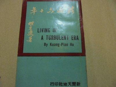 牛哥哥二手書**前行政院長張俊雄簽名藏書民國35年新聞天地 初版胡光麃 --波逐六十年1本