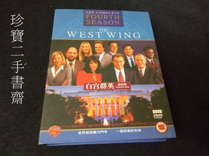 【珍寶二手書齋ct】The West Wing Season1-episodes1-11 DVD3片英文語法文