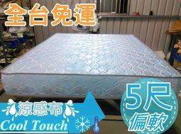 【DH】編號DH85名稱☆台灣出品☆超涼布5尺獨立筒雙人床墊.睡感軟.備有6尺.3.5尺可選.新品特價.主要地區免運費