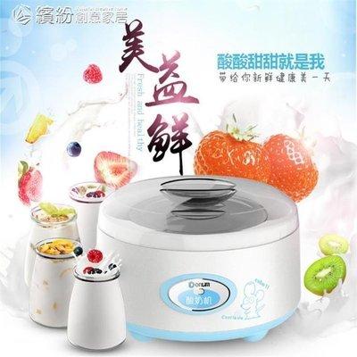 哆啦本鋪 酸奶機家用自動不銹鋼內膽分杯 D655
