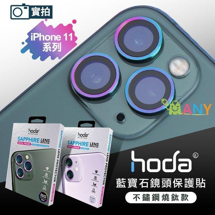 贈無線充電盤 hoda iPhone11 Pro Max 藍寶石 3鏡頭 燒鈦色 鏡頭保護鏡 鏡頭貼 高硬度 GIA認證