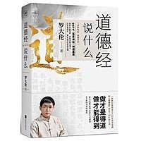 99【宗教 哲學】道德經說什麼:教您做得道之人的生命學寶典