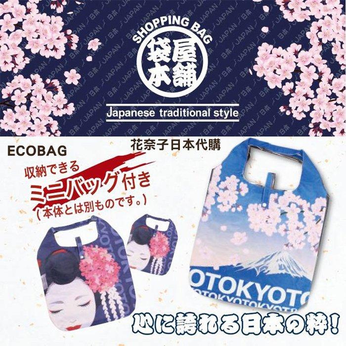 ✿花奈子✿日本 東京 富士山 舞妓 傳統風格 可折疊購物袋 折疊 環保袋 伴手禮 禮物 風景名勝 側背袋