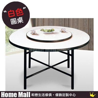 HOME MALL~傑克輕便型5尺圓桌(全組)(含3尺轉盤)(4支腳) $5000~(雙北市免運)5B