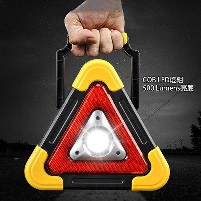 現貨秒出✅10W太陽能汽車用三角警示燈 可充電 可蓄電 /警示牌/照明燈 車用燈 露營燈 可持續亮燈5~8小時