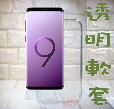蘇貓 [透明軟套] Samsung S...