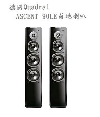 超音音響 德國QUADRAL ASCENT 90LE落地主喇叭 黑色 展示熱賣中!!!