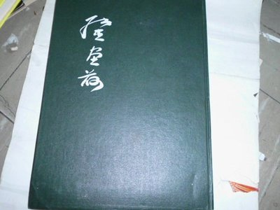 牛哥哥二手書☆民國68年乾隆圖書公司初版-張杰荷花專集(精裝本)27*39公分