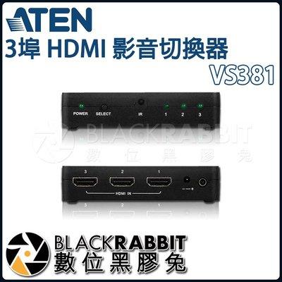 數位黑膠兔【 ATEN VS381 3埠 HDMI 影音切換器 】 延長 延伸 訊號 輸入 輸出 顯示 切換 傳輸