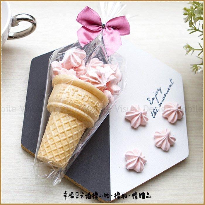【夢幻櫻花馬林糖甜筒】-幸福朵朵婚禮小物.擺桌禮.情人節禮物.送好姊妹伴娘禮.生日分享