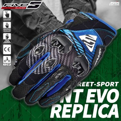 [安信騎士]法國 FIVE 手套 STUNT EVO REPLICA 碳纖黑藍 防摔手套 可觸控