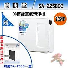 大桃園家電~SPT 尚朋堂 DC直流馬達空氣清淨機 SA-2258DC