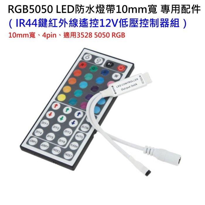 🔥淘趣購RGB5050 LED防水燈帶10mm寬 專用配件:(IR44鍵紅外線遙控12V低壓控制器組)💎10mm寬、4