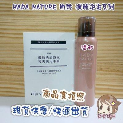 【✨現貨/快速出貨✨】HADA NATURE 肌純 極淨溫和碳酸洗卸泡泡 1瓶95g_送使用手冊