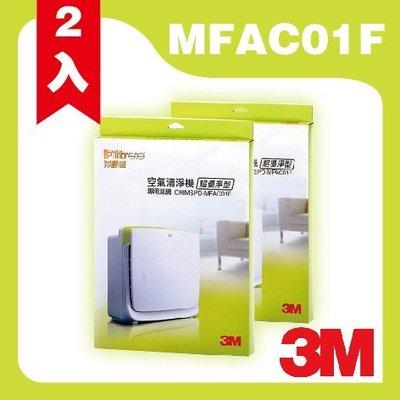 3M 凈呼吸 超優凈型空氣清淨機 MFAC-01 專用濾網 MFAC-01F 2入裝