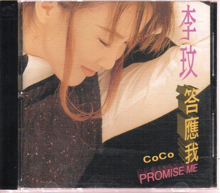 倫的二手原版珍藏CD COCO李玟 答應我 第二張國語專輯