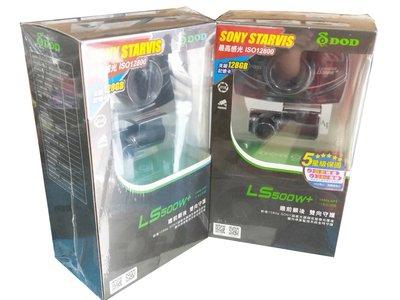 DOD LS500W+ PLUS 【送32G/ 全新品】 SONY前後/ F1.6/ GPS/ CPL/ 145廣角/ 行車記錄器 新北市