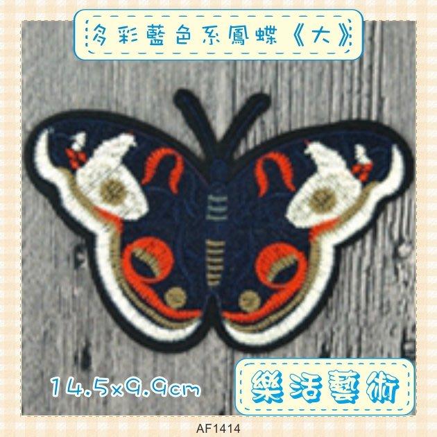 樂活藝術「燙貼布」 ~ 多彩藍色系鳳蝶《大》刺繡布貼 熨燙貼 蝴蝶貼花  DIY《有背膠》【現貨】【AF1414】