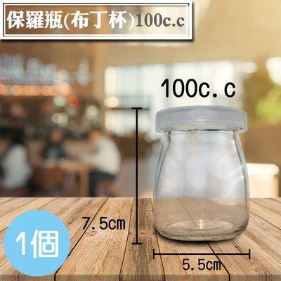 保羅瓶-100c.c【1組】(附蓋子)│布丁瓶、牛奶瓶、奶酪玻璃瓶、布蕾杯