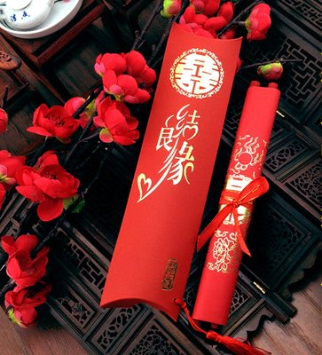 獨家熱賣款中式 聖旨 喜帖 客制內文 1010專業婚禮品