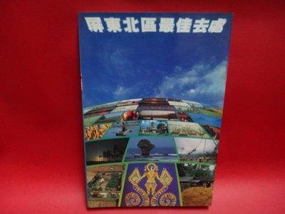 【愛悅二手書坊 02-17】屏東北區最佳去處    台灣最佳去處全集15    戶外生活圖書