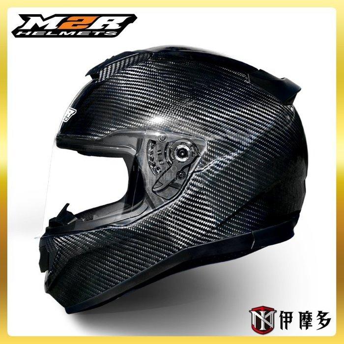 伊摩多※M2R XR-5 全罩安全帽 全碳纖 快拆鏡片 內襯可拆 雙D扣 CARBON 素色/另有彩繪款