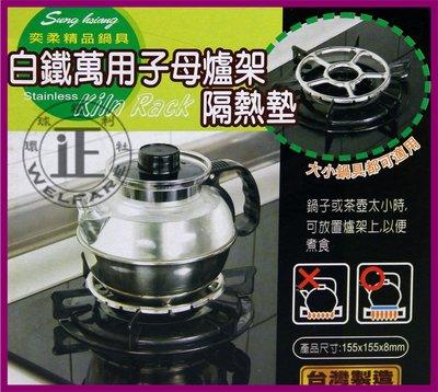環球ⓐ廚房用品☞白鐵子母爐架/隔熱墊~2入 瓦斯爐架 隔熱墊 隔熱架 瓦斯爐具