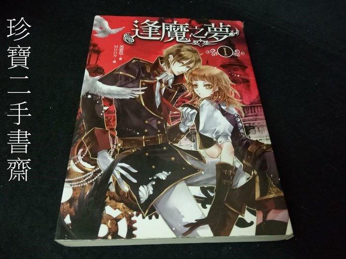 【珍寶二手書齋FA112】逢魔之夢 (1)ISBN:9789865669027 黑藍色 凌雲