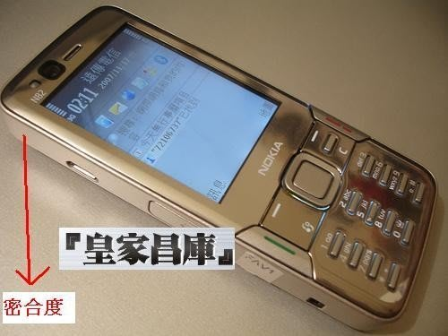 『皇家昌庫』Nokia N82 沉默王者 全新正芬蘭血統 黑白灰 英國 破解簽證+導航軟體+終極錄音
