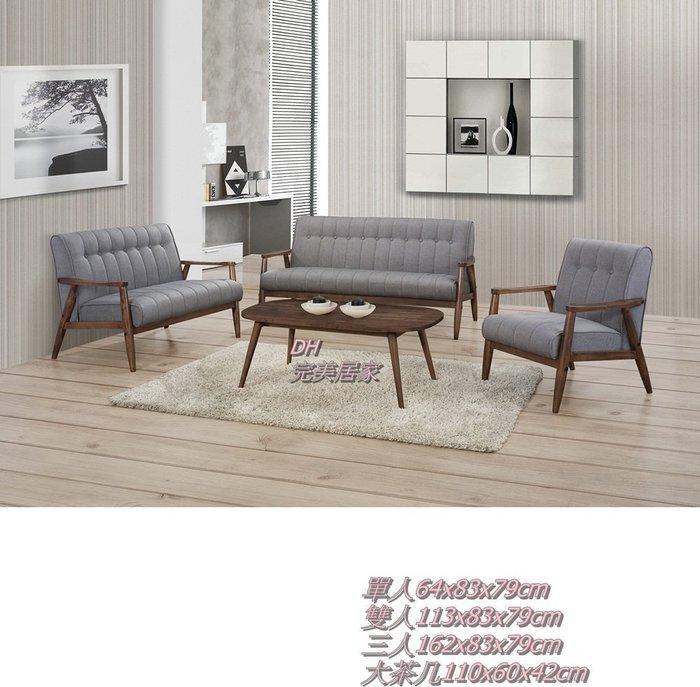 【DH】商品貨號n681-A稱《提斯》灰色布面1.2.3木製沙發組(含大茶几)沉穩素材。優美時尚經典設計。主要地區免運費
