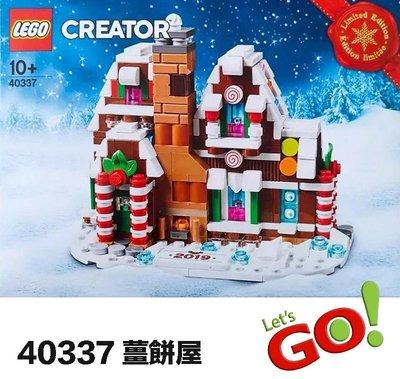 【LETGO】新品 LEGO 樂高積木 40337 Creator 薑餅屋 Gingerbread House 聖誕禮物