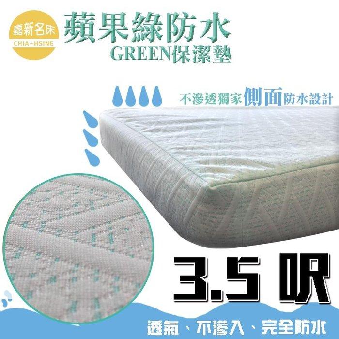 【嘉新床墊】完全防水透氣保潔墊 /單人加大 3.5呎【炎夏一抹清新_蘋果綠 】 台灣訂製床墊第一品牌