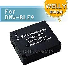 全民3C WELLY DMW-BLE9 / DMW-BLG10E高容量防爆相機鋰電池DMC-GX7 GF6 LX100