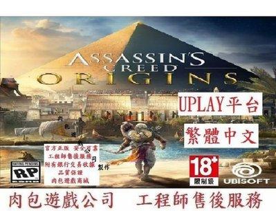 PC版 有現貨 繁體中文 肉包遊戲 標準版 刺客教條:起源 Uplay Assassin's Creed Origins