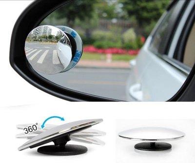【ABH】360度大視野高清無邊可調小圓鏡 倒車小圓鏡 廣角鏡 汽車後視鏡(2入) 台南市