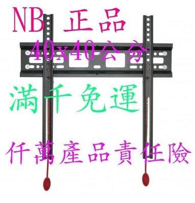 板橋志辰 厚板 液晶電視壁掛架 32~50吋 耐重固定式 NB D2-F D2F 適用40x40cm孔距