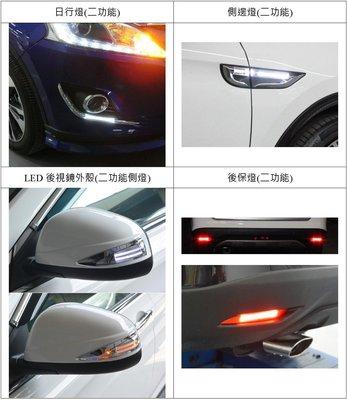 金強車業 LUXGEN U6 2014 套組改裝 側邊燈 後保桿燈 日行燈 LED後視鏡外殼 工廠直送價