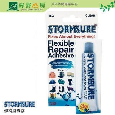 綠野山房》Stormsure 修補縫線...