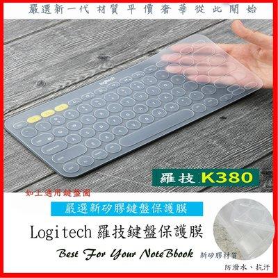 新材質 羅技 Logitech K380 K480 MK470 Mk235 K375S MK315 鍵盤膜 鍵盤保護膜