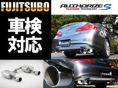 【汽車零件王】FUJITSUBO AUTHORIZE S 藤壺排氣管 @ INFINITI G37 SEDAN 四門
