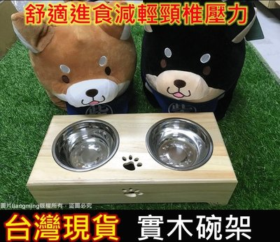 【現貨】實木寵物碗架 寵物餐架 不繡鋼...