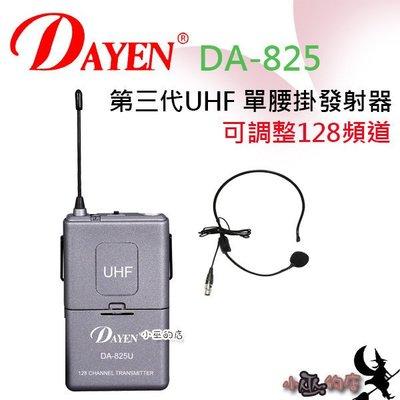 「小巫的店」實體店面*(DA-825)Dayen 第三代專用單購無線發射器腰掛 配件下標區