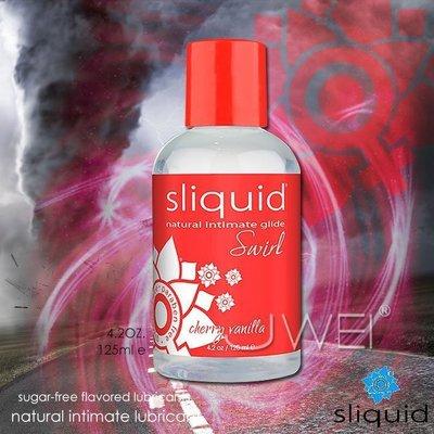 *極品の油*美國Sliquid!Naturals Swirl櫻桃香草潤滑液 125ml